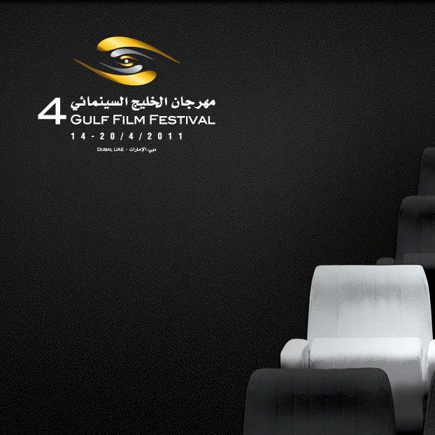 Festival du Film du Golfe, le 4ème palmarès